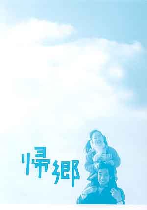 「帰郷」プレスシート:西島秀俊/片岡礼子 グッズの画像