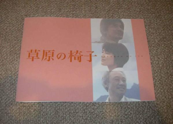 「草原の椅子」プレスシート:佐藤浩市/吉瀬美智子 グッズの画像