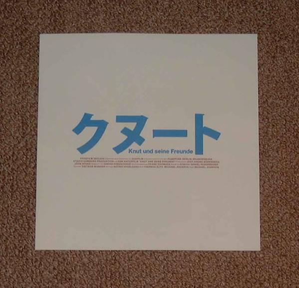 「クヌート」プレスシート:ナレーション/藤井フミヤ ライブグッズの画像