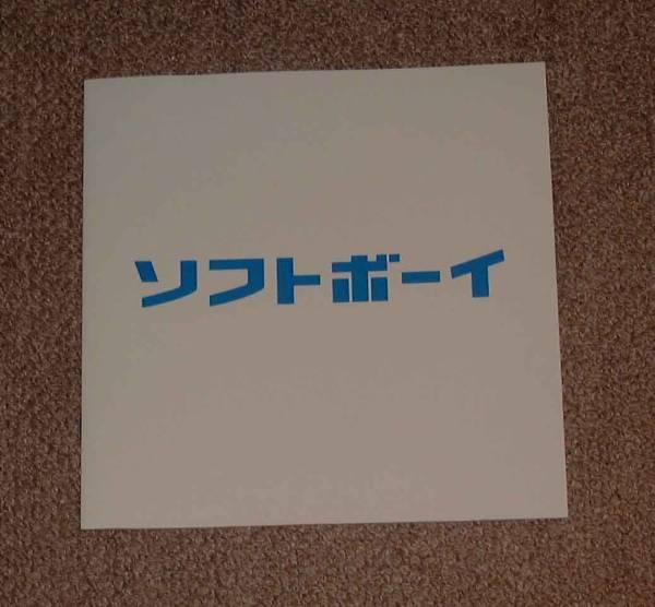 「ソフトボーイ」プレスシート:永山絢斗/賀来賢人/波瑠 グッズの画像