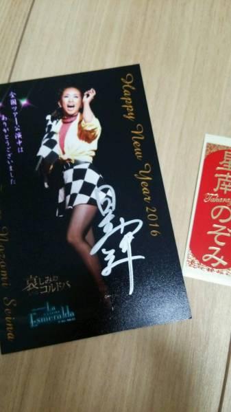 星南のぞみさんグッズ★直筆サイン入りお礼状 哀しみのコルドバ千社札セット クリックポスト164円発送可能です