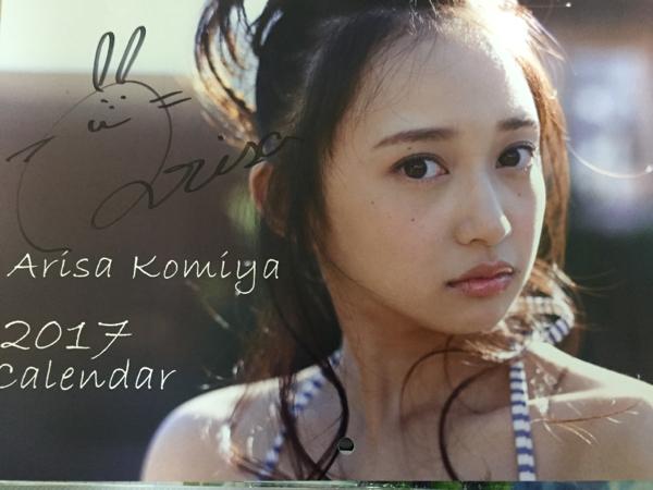 小宮有紗 直筆サイン入りカレンダー2017c