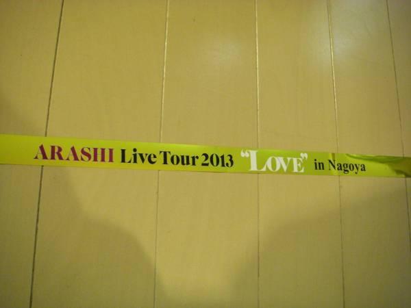 即決 嵐 LOVE 名古屋 松本 紫 金テープ 銀テープ 1ロゴ 落下物 コンサート