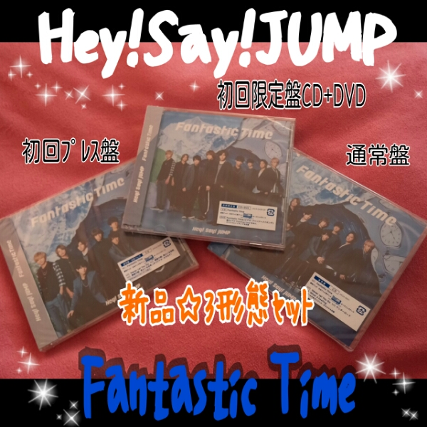 新品Hey!Say!JUMP/Fantastic Time初回限定CD+DVDプレス通常盤3点