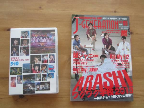 最落無☆嵐ARASHI Anniversary Tour 5×10 DVDオマケ付