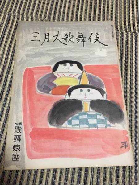 大阪歌舞伎座 三月大歌舞伎 昭和33年3月発行 冊子
