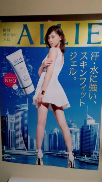 西内まりや ALLIE カネボウ化粧品 ポスター 最終 グッズの画像