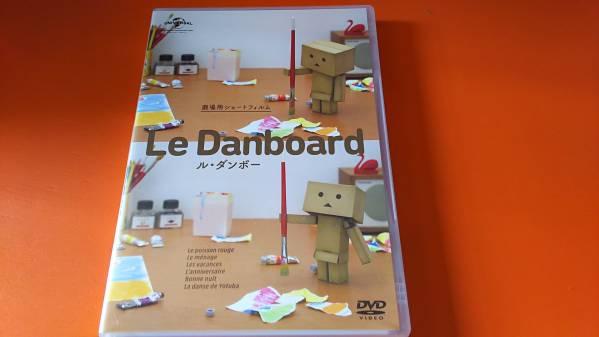 Le Danboard (ル・ダンボー) DVD版 ライブグッズの画像