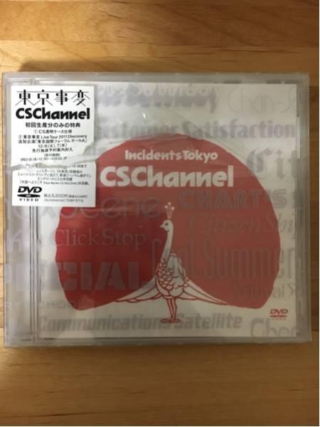 *美品* DVD 東京事変 CSChannel 初回生産分仕様 ライブグッズの画像