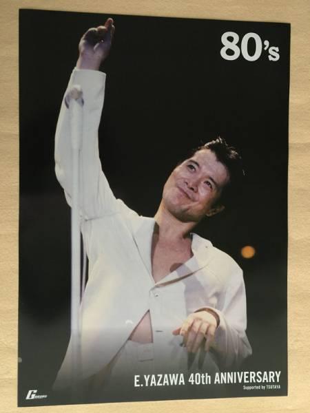 E.YAZAWA 40th ANNIVERSARY 80'S 矢沢永吉 ポスター