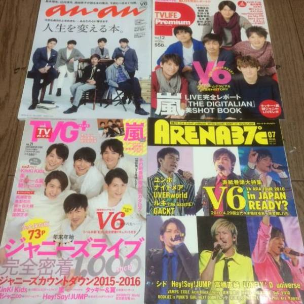 V6 雑誌 4冊セット ARENA 37℃ TVガイドPLUS TVLIFEPremium anan
