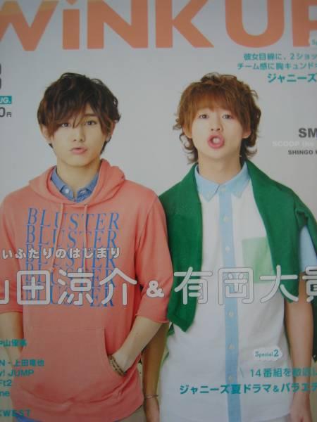 WinkUp2014.8 JUMP キスマイ ジャニーズWEST A.B.C-Z