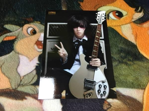ROCK AND READ 069 ライカエジソン 特典 千秋/DEZERT フォト