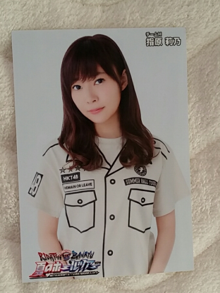 HKT48 夏のホールツアー DVD BD 封入特典 生写真 指原莉乃 ライブグッズの画像