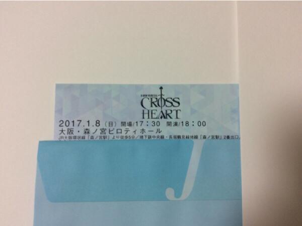 ★千秋楽★大阪 クロスハート 1/8 中山優馬 1枚