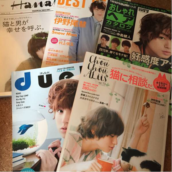 伊野尾慧 雑誌 17冊セット Hey!Say!JUMP カラフト伯父さん コンサートグッズの画像