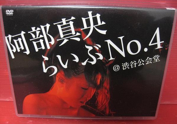 DVD★阿部真央らいぶNo.4@渋谷公会堂 初回限定版 2枚組 ライブグッズの画像