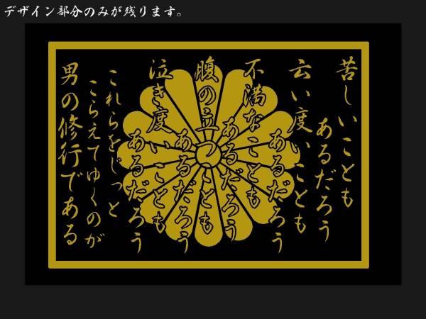 菊紋の情報