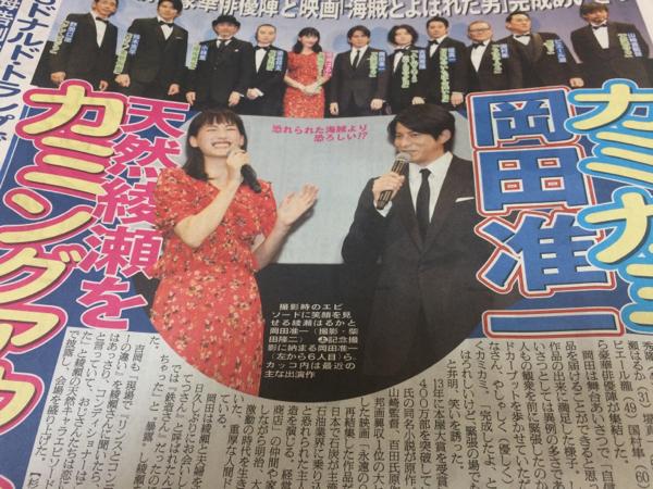 海賊とよばれた男 記念イベント V6 岡田准一 綾瀬はるか 記事2種