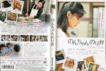 YA4102 のんちゃんのり弁 小西真奈美 中古DVD レンタル版