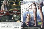 YA4571 エンドレス・フィアー マイケル・マドセン レンタル版