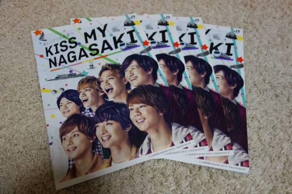 キスマイ Kis-My-Ft2 長崎 パンフレット 4冊セット JR九州