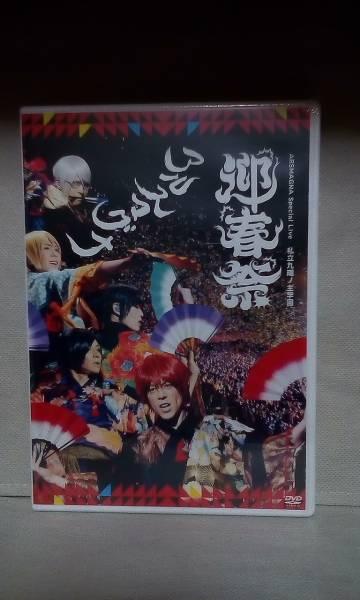 ARSMAGNA Special Live 私立九瓏ノ主学園迎春祭DVD アルスマグナ ライブグッズの画像