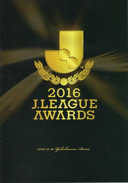 2016 Jリーグアウォーズ プログラム