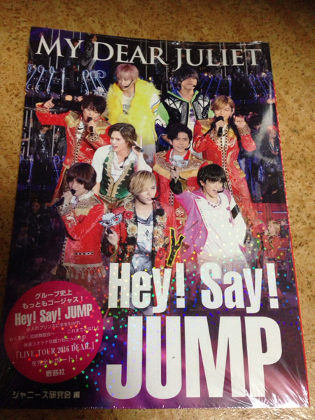 Hey!Say!Jump! MY DEAR JULIET 鹿砦社 新品未開封