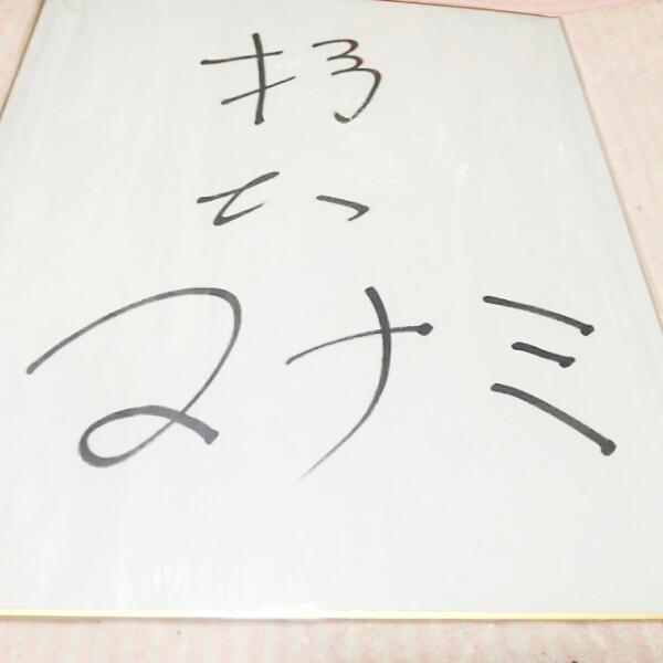 ★橋本マナミ★ 直筆/サイン(美品)