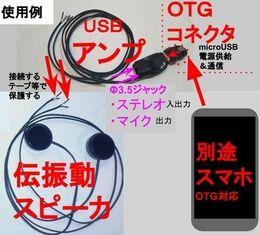 USBオーディオアンプ3W×2ch(スマホから可能)★保証★4鄭11_収縮チューブ版写真
