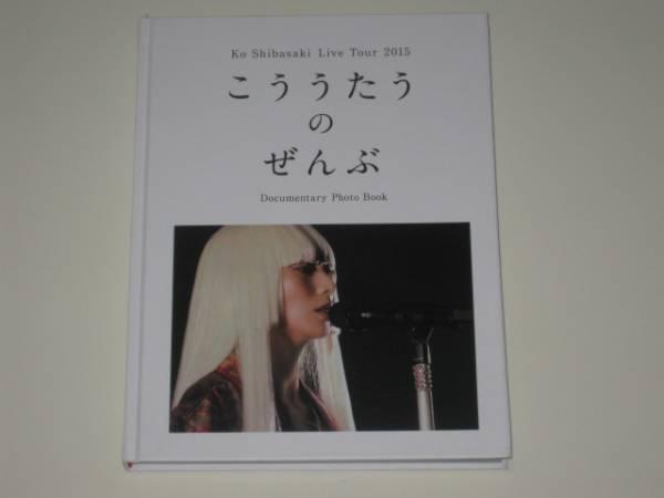 『こううたうのぜんぶ 柴咲コウ Live Tour 2015写真集』