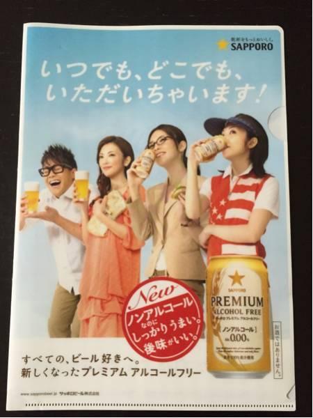 田中麗奈☆宮川大輔☆中古クリアファイル☆サッポロビール☆