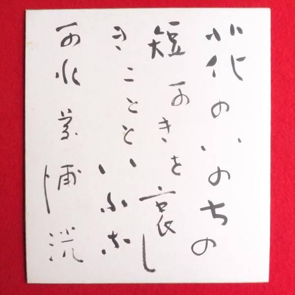 ■藤浦洸 【花のいのち】直筆色紙■美空ひばりの曲の作詞家■