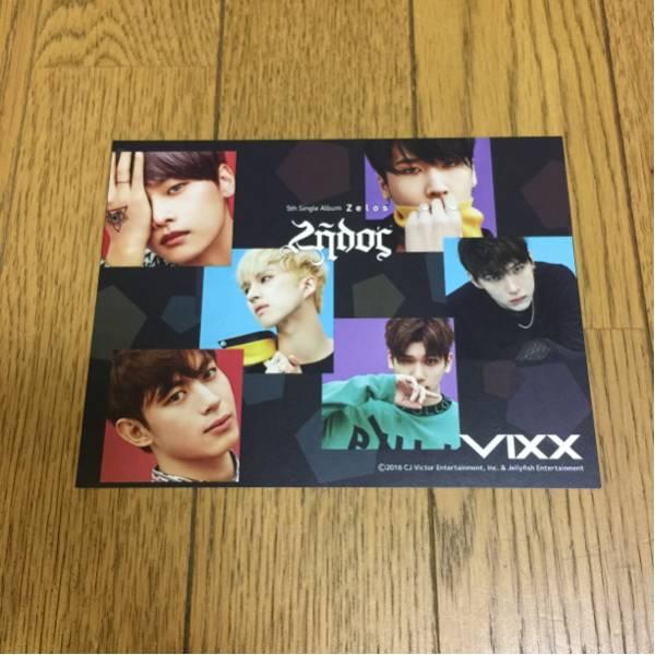 VIXX Zelos ファンクラブ限定ポストカード