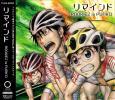 (R落ちCD)リマインド/ROOKiEZ is PUNK'D 弱虫ペダル GRANDE ROAD OP2