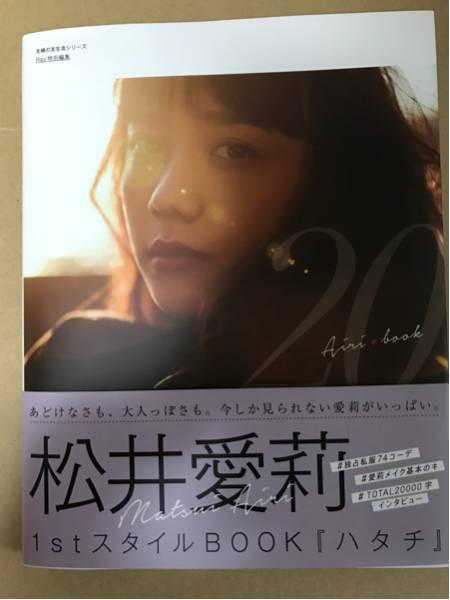 直筆サイン入り★松井愛莉1stスタイルブック ハタチ★新品
