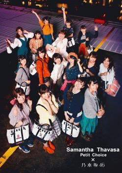 乃木坂46 サマンサタバサ 限定ポスター 西野七瀬 白石麻衣