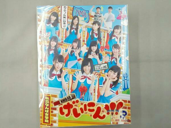 NMB48 げいにん!!!3 DVD-BOX ライブグッズの画像