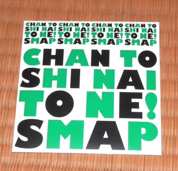 ■SMAP SHOP 限定サンキューCD CHAN TO SHINAI TO NE 新品未開封