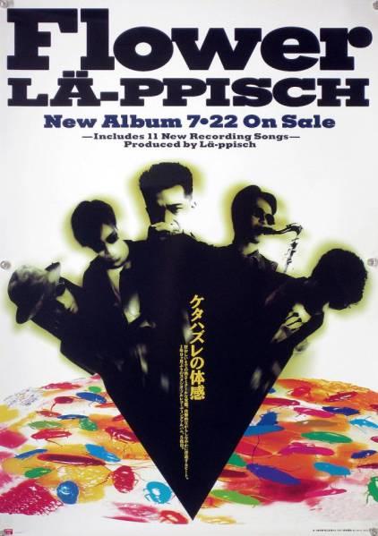 LA-PPISCH レピッシュ B2ポスター (2D10003)