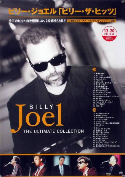 BILLY JOEL ビリー・ジョエル B2ポスター (2F01007)