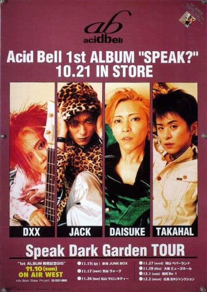 Acid Bell アシッドベル Gilles de Rais B2ポスター (2F03010)