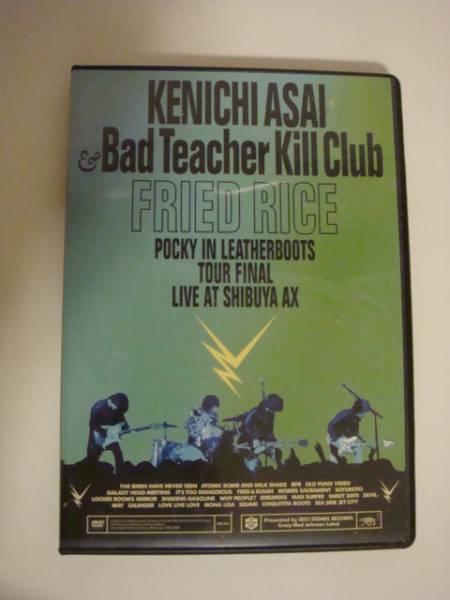 KENICHI ASAI&Bad Teacher Kill Club FRIED RICE 浅井健一 ライブグッズの画像