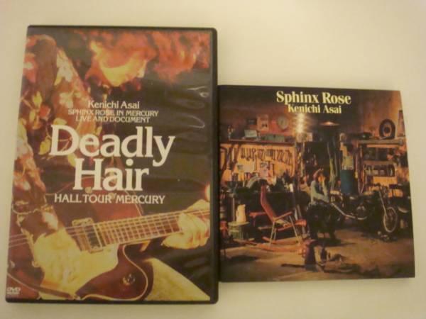 Deadly Hair -HALL TOUR MERCURY 浅井健一 おまけつき ライブグッズの画像