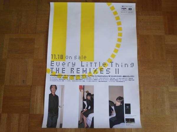 ELT ザ・リミックス2ポスター 持田香織