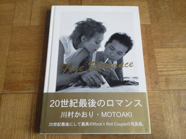 true romance 川村かおり MOTOAKI 日本のパンク CD