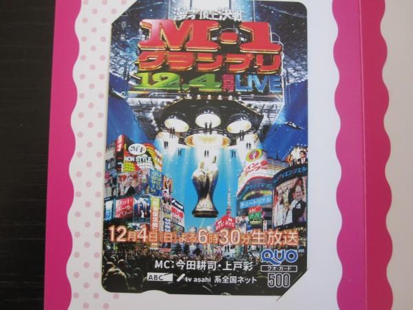 ABC朝日放送株主優待クオカードM-1グランプリ500円_画像1