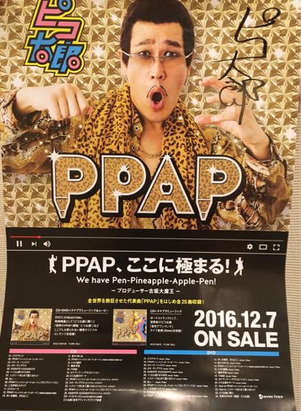 ピコ太郎 PPAP 直筆サイン入ポスター 抽選当選品