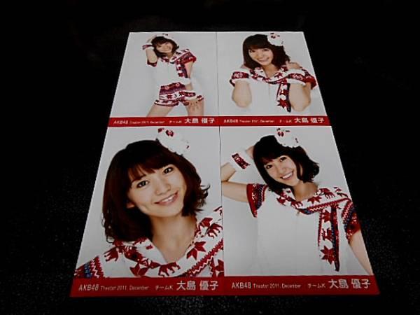 大島優子 生写真4枚 Theater2011.December